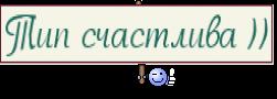 Тип счастлива ))