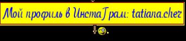 Мой профиль в ИнстаГрам: tatiana.cher