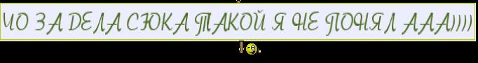 ЧО ЗА ДЕЛА СЮКА ТАКОЙ Я НЕ ПОНЯЛ ААА))))