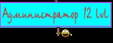 Администратор 12 lvl