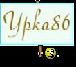 Урка86