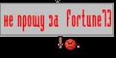 не прощу за  Fortune73