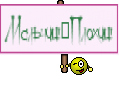 Мальчиш_Плохиш