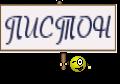 ПИСТОН