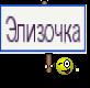 Элизочка