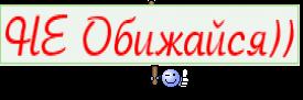 НЕ Обижайся))