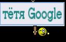 тётя Google