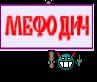 МЕФОДИЧ