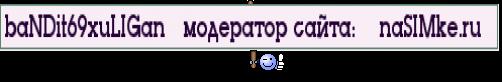 baNDit69xuLIGan   модератор сайта:    naSIMke.ru