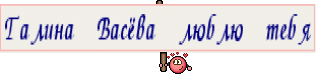 Галина Васёва люблю тебя