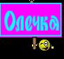 Олечка