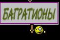 БАГРАТИОНЫ