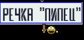 """Речка """"Пипец"""""""