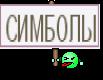 СИМБОЛЫ