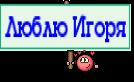 Люблю Игоря