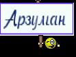 Арзуман