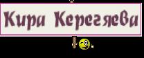 Кира Керегяева