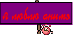 я люблю анимэ