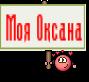 Моя Оксана