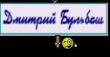 Дмитрий Бульбаш