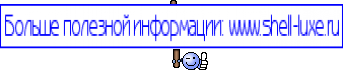 Больше полезной информации: www.shell-luxe.ru