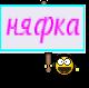 няфка