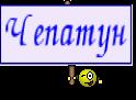 Чепатун