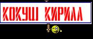 Кокуш Кирилл