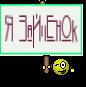 Я ЗаЙчЁнОк