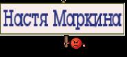 Настя Маркина