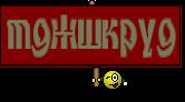 тджшкруд