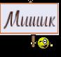 Мишик
