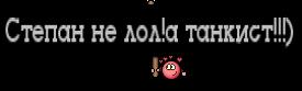 Степан не лол!а танкист!!!)