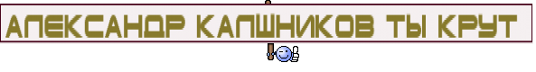 Александр Калшников ты крут