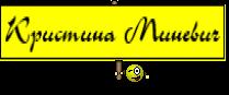 Кристина Миневич