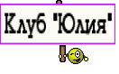 """Клуб """"Юлия"""""""