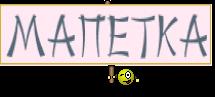 мапетка