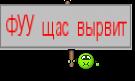 ФУУ щас вырвит