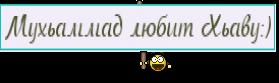Мухьаммад любит Хьаву:)