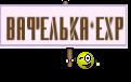 Вафелька*Exp