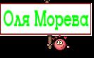 Оля Морева