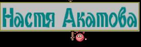 Настя Акатова