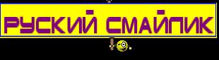руский смайлик
