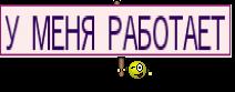 У МЕНЯ РАБОТАЕТ