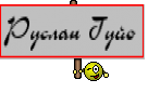 Руслан Гуйо