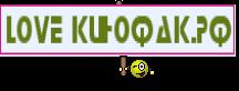 LovE кинофак.рф