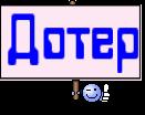 Дотер