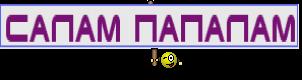 Салам папалам
