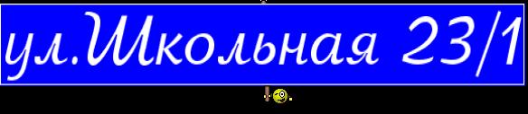 ул.Школьная 23/1