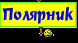 Полярник